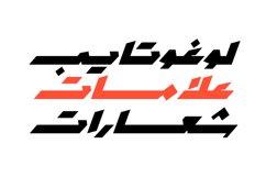 Mawzoon - Arabic Font Product Image 6