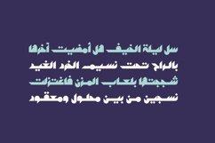 Mostaqbali - Arabic Font Product Image 6