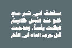Hawadeet - Arabic Font Product Image 6