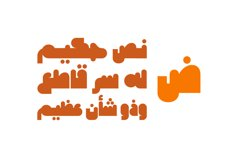 Hawadeet - Arabic Font Product Image 2