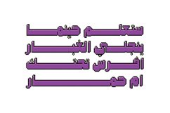 Mopaxel - Arabic Color Font Product Image 6