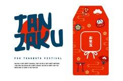 Midorima Japanese Font Brush Product Image 4