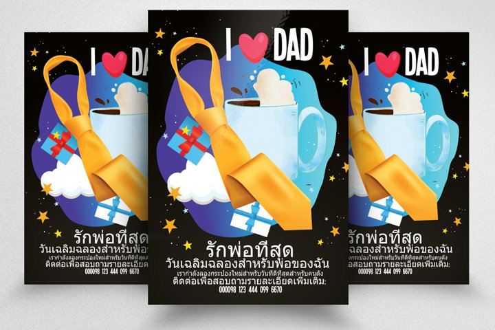 Fathers Day Thailand Flyer/Poster