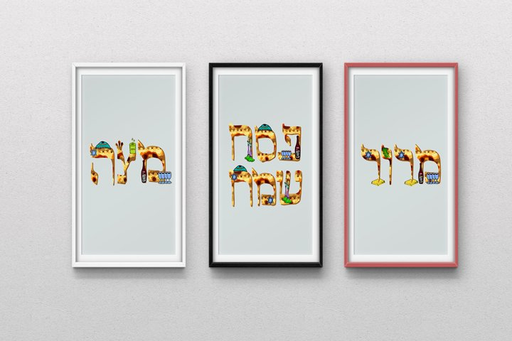 Alphabet Hebrew with matzo texture. Font matzah. Graphic
