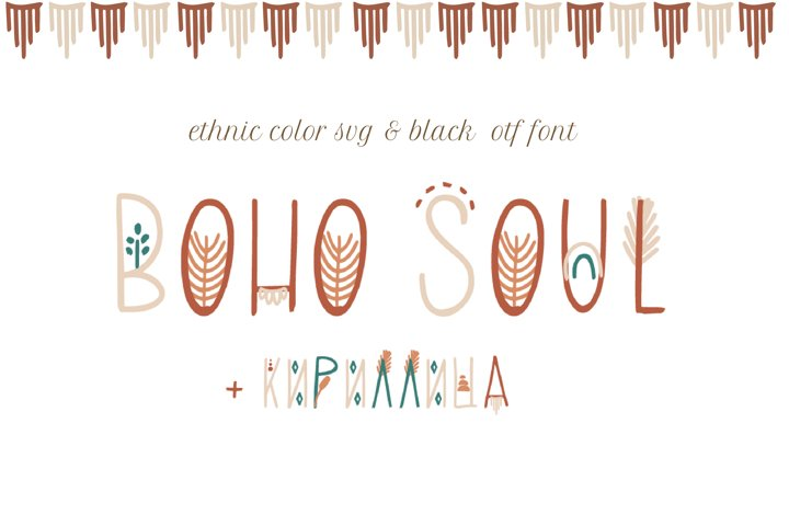 Boho soul SVG Color Font. Display sans serif cyrillic suppor