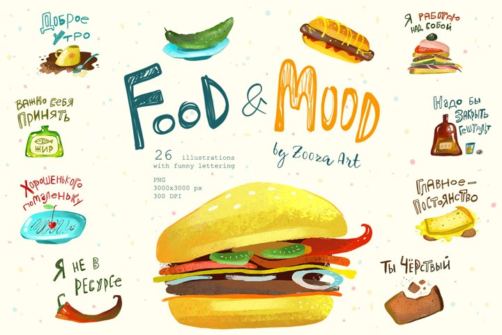 Food and Mood - illustrations and lettering