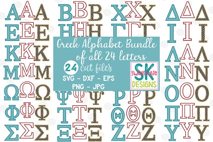 Greek Alphabet SVG Bundle - 24 - SVG DXF EPS PNG JPG