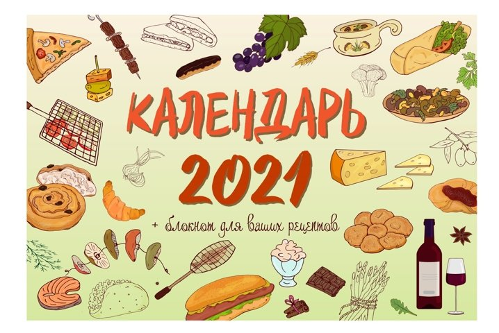 Calendar for 2021 with pages for recording your recipes