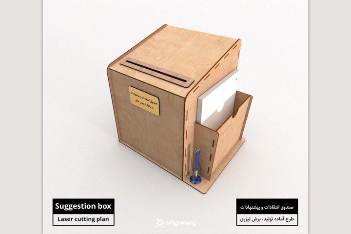suggestion box- laser cutting file