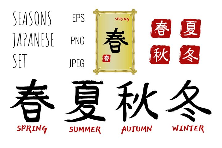 4 season on chinese writing - spring, summer, autumn, winter