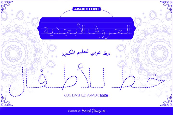 Kids Arabic Dashed Font for Preschoolers