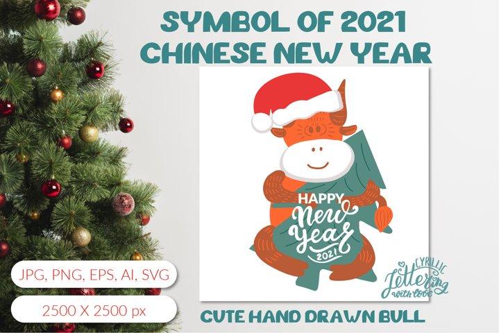 Bull 2021. Cute Symbol of Chinese New Year bull 2021.