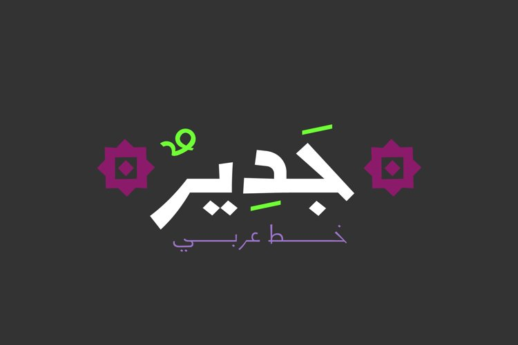 Jadeer - Arabic Font example image 1