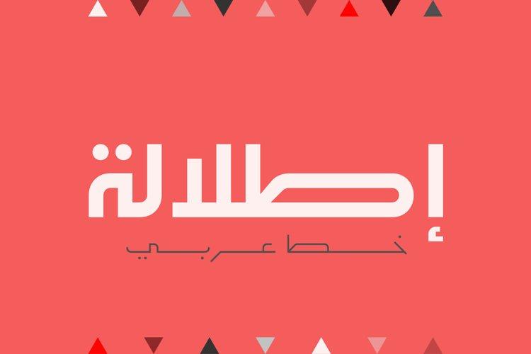 Etlalah - Arabic Typeface example image 1