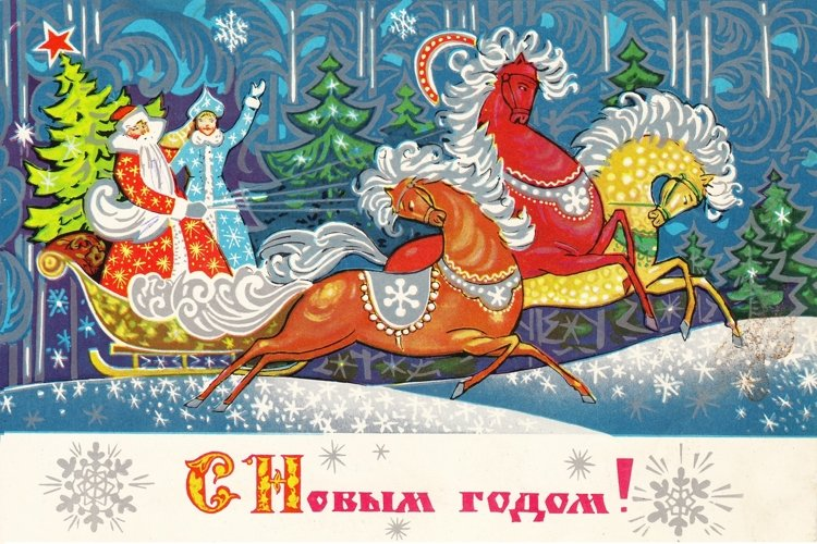 Fabulous cavalry led by Father Frost and Snow Maiden example image 1