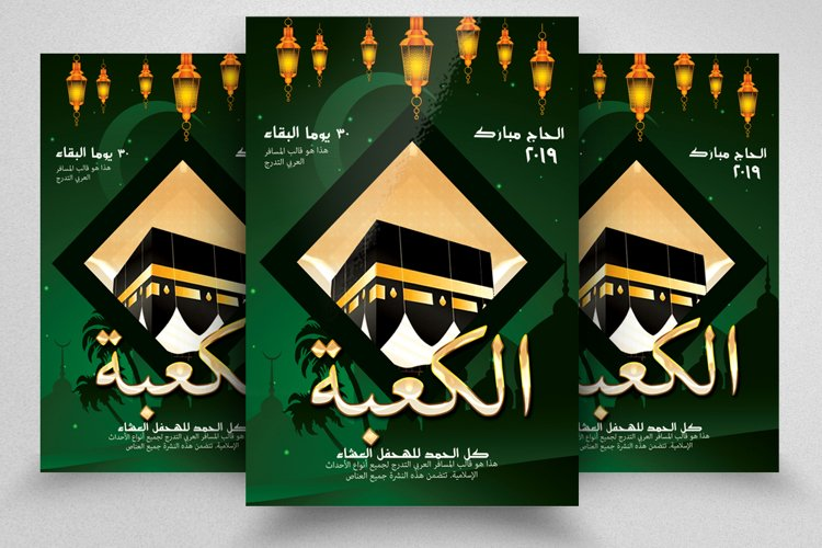 Islamic Arabic Flyer Template example image 1