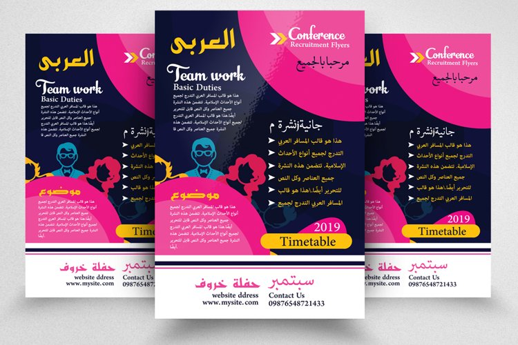Business Agency Arabic Flyer Template example image 1