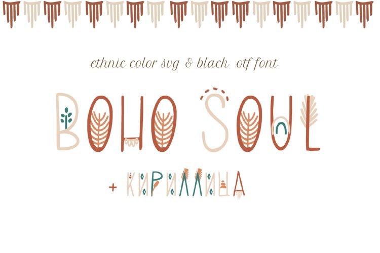 Boho soul SVG Color Font. Display sans serif cyrillic suppor