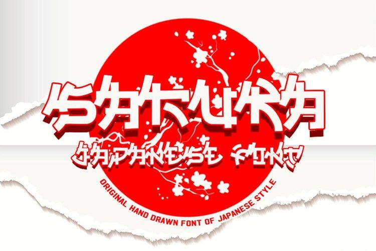 Sakura Japanese style font example image 1