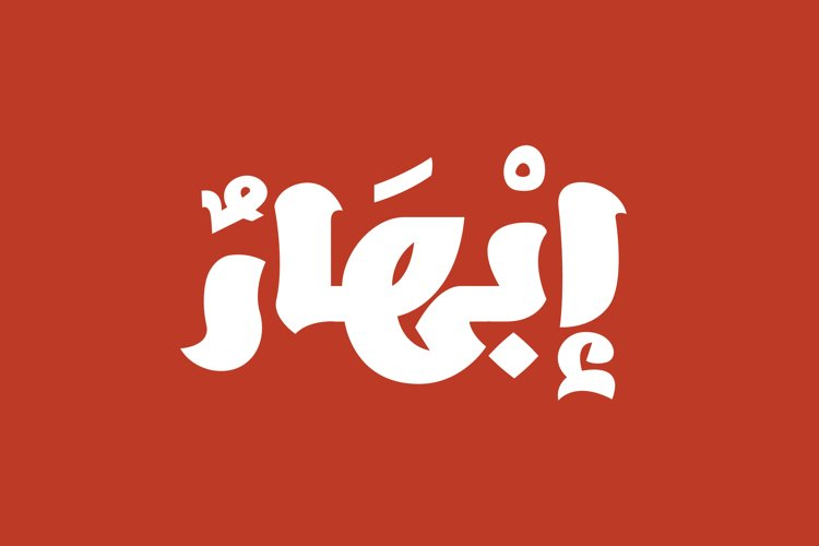 Ebhaar - Arabic Font example image 1