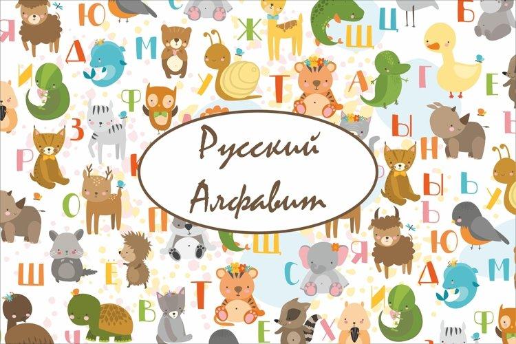 Russian alphabet with animals/ kids