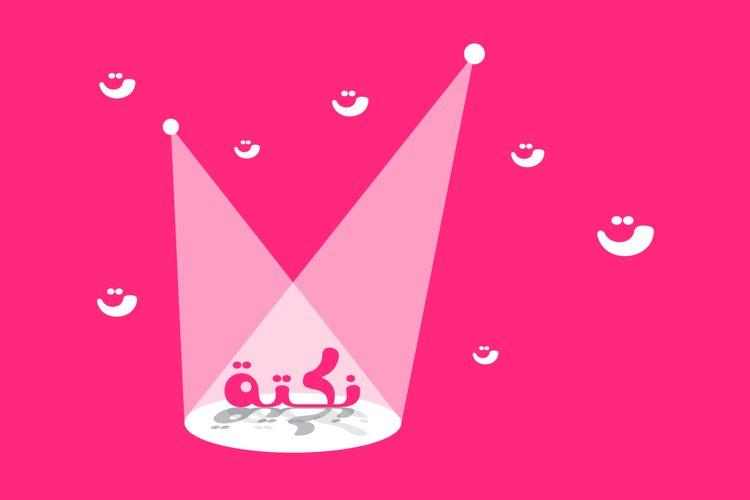 Nokta - Arabic font example image 1