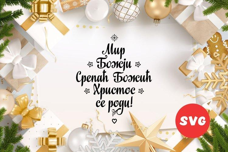 Serbian Christmas svg Orthodox Christmas Around the World example image 1