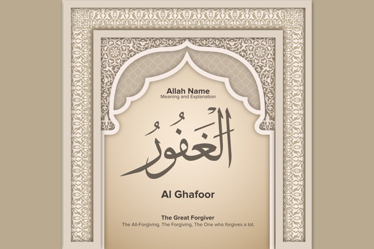 Al Ghafoor Meaning and Explanation Design example image 1