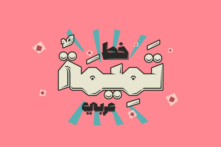 Tamema - Arabic Font example image 1