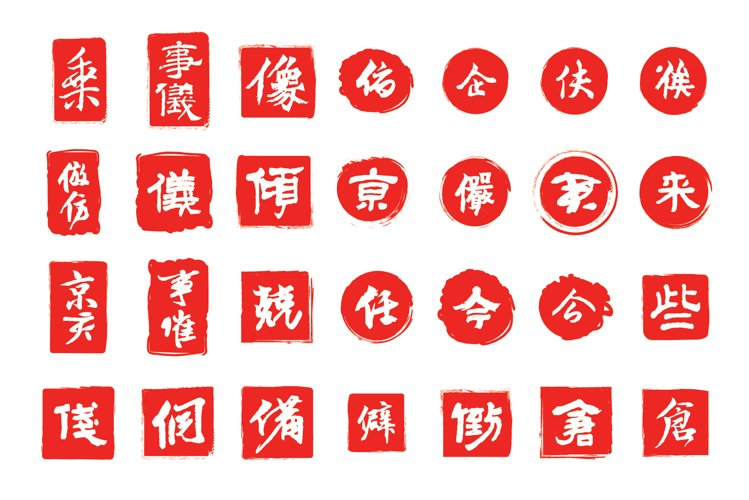 Chinese calligraphy stamp symbol set example image 1