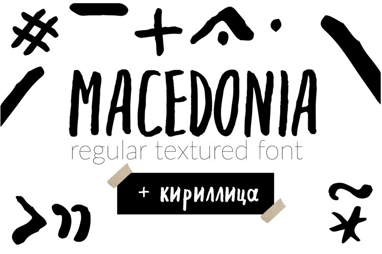 Macedonia. Brush textured hand lettering font with cyrillic