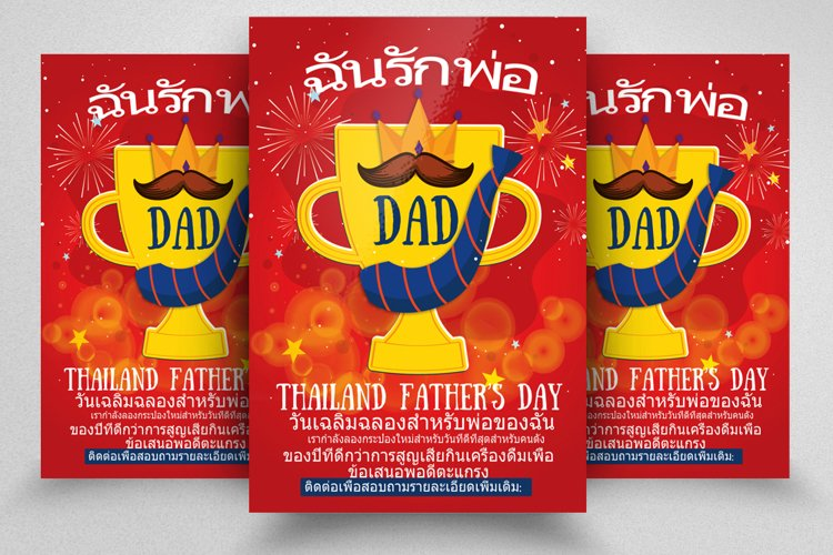 Happy Fathers Day Thai Flyer/Poster