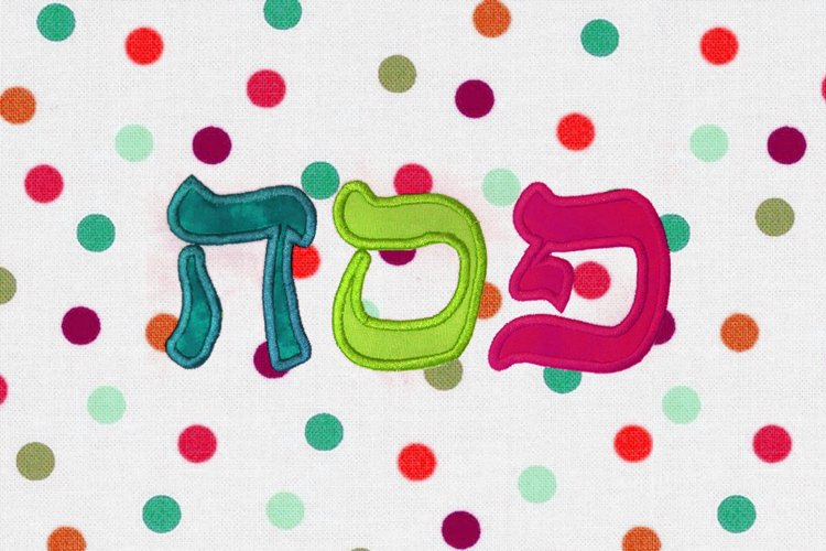 Passover Hebrew Pesach Applique Embroidery Design example image 1