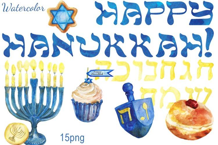 Watercolor Happy Hanukkah clip art