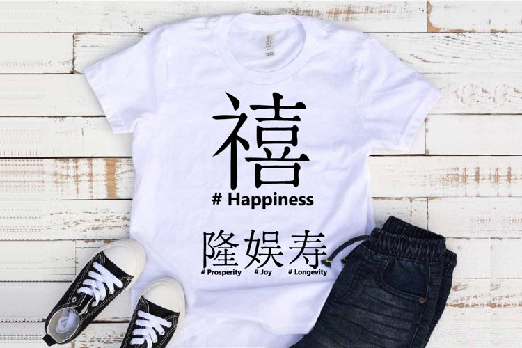 Kanji Traditional Chinese Characters svg Happiness 1124s example image 1