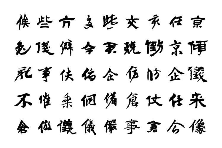Chinese calligraphy symbol illustration example image 1