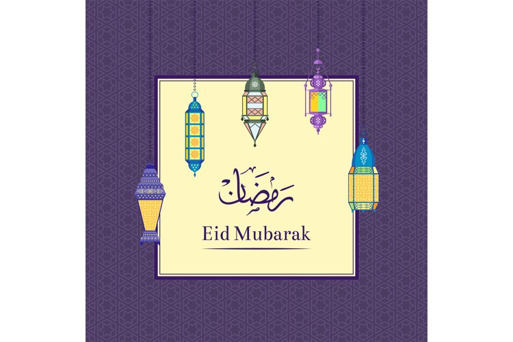 Vector Ramadan illustration with lanterns and frame with pla example image 1