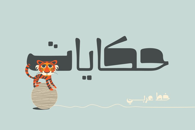 Hekayat - Arabic Font example image 1