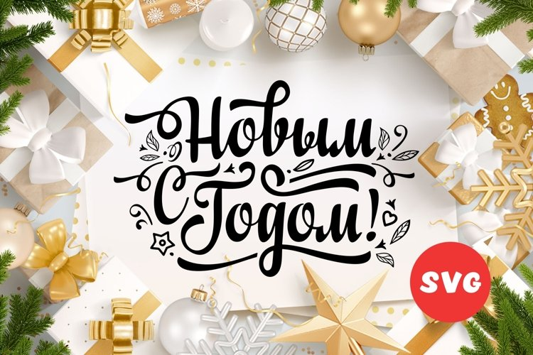 Russian lettering Happy New year Cyrillic svg example image 1